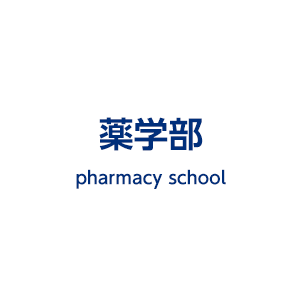 薬学部 pharmacy school
